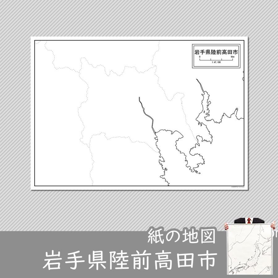 岩手県陸前高田市の紙の白地図 A1サイズ2枚セット|freemap