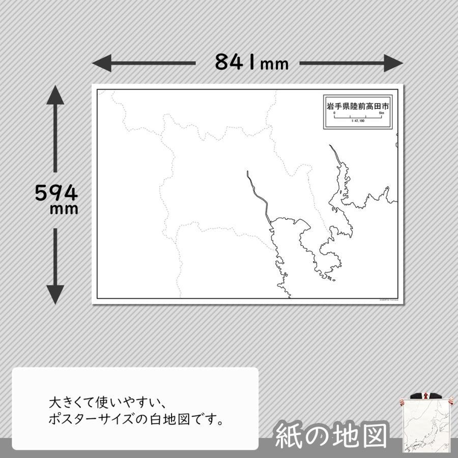 岩手県陸前高田市の紙の白地図 A1サイズ2枚セット|freemap|02
