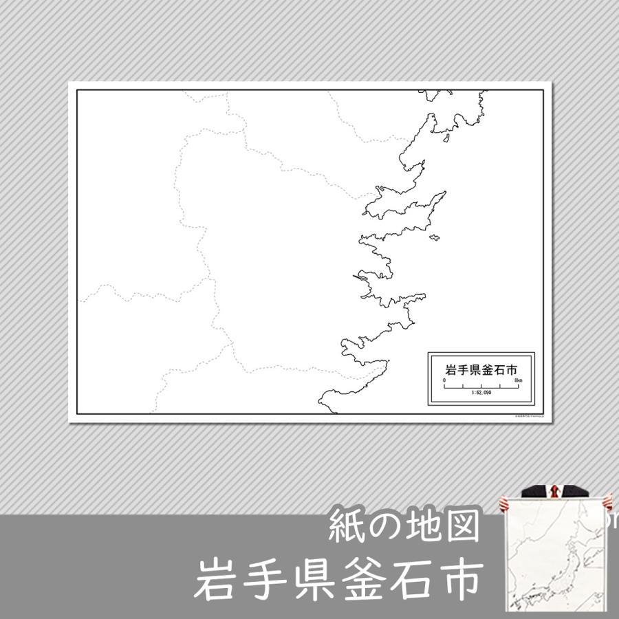 岩手県釜石市の紙の白地図 A1サイズ2枚セット freemap