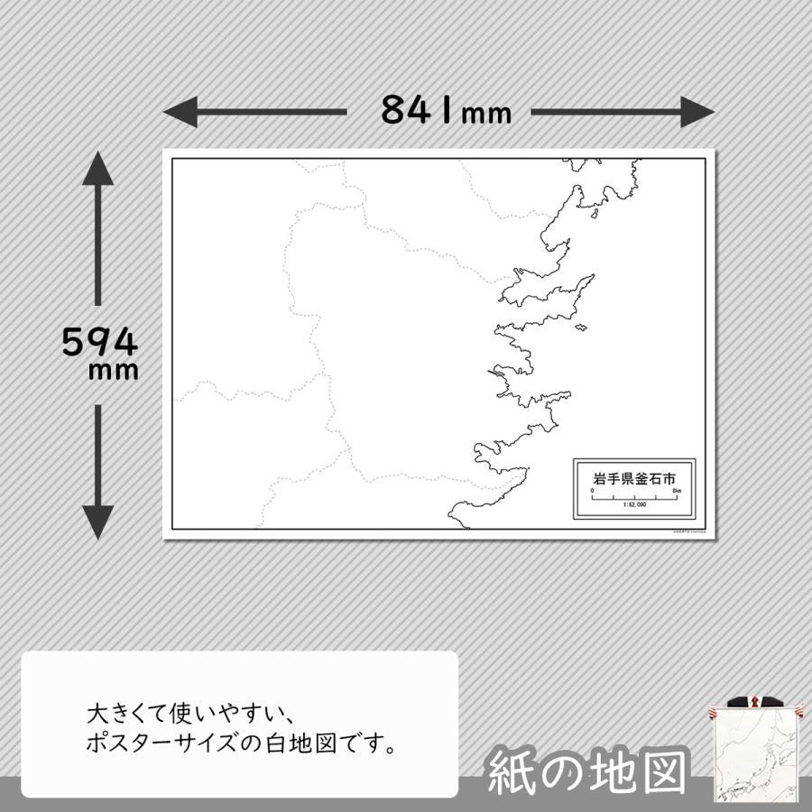 岩手県釜石市の紙の白地図 A1サイズ2枚セット freemap 02
