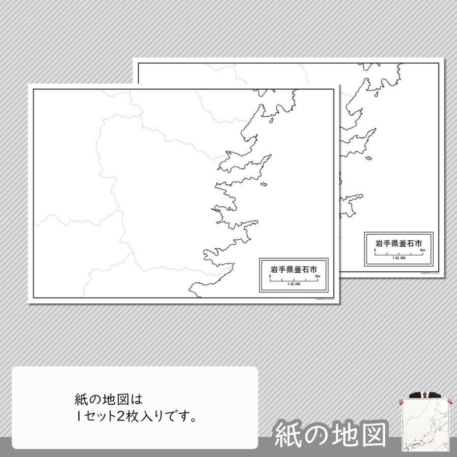 岩手県釜石市の紙の白地図 A1サイズ2枚セット freemap 04