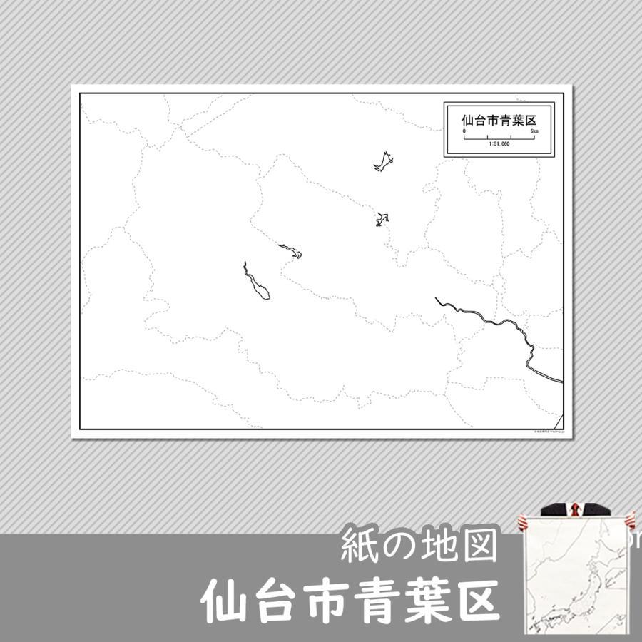 仙台市青葉区の紙の白地図|freemap