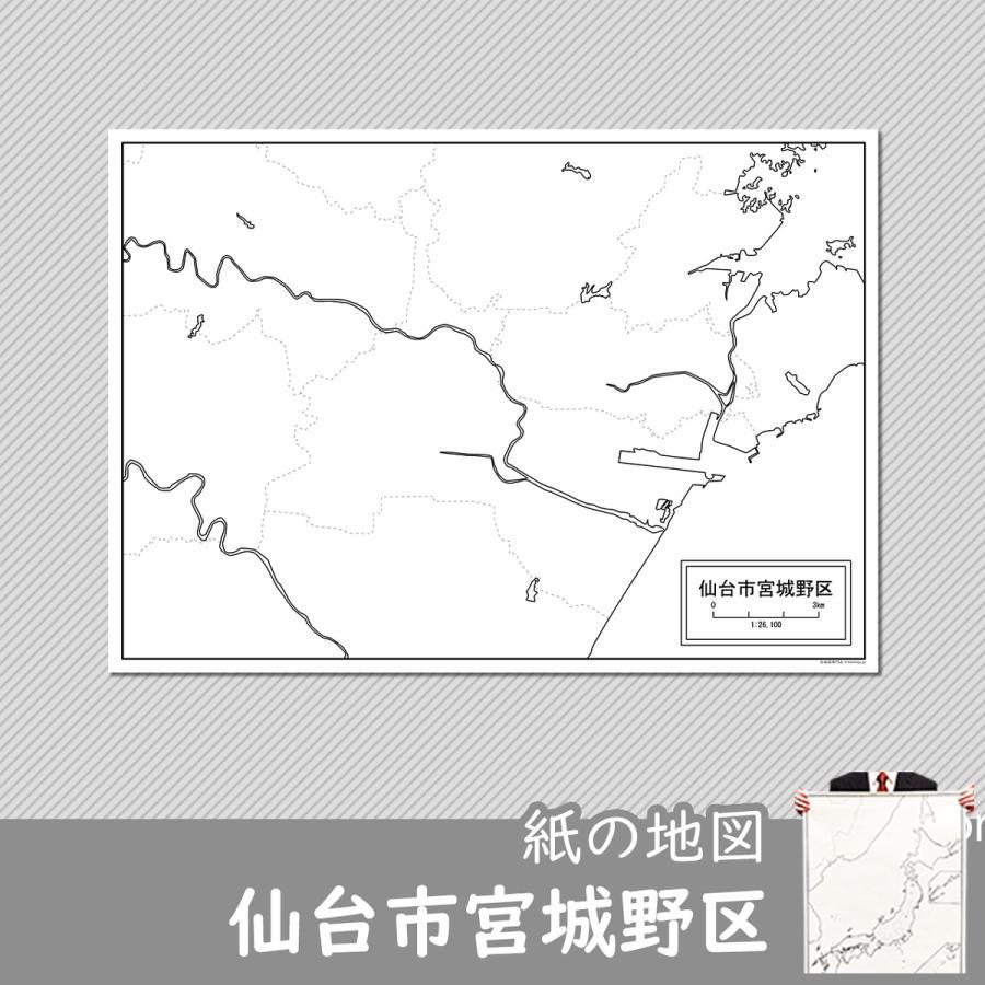 仙台市宮城野区の紙の白地図 freemap