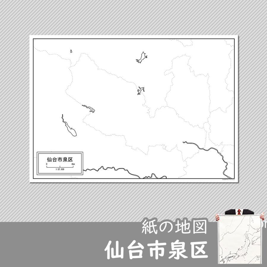仙台市泉区の紙の白地図 freemap