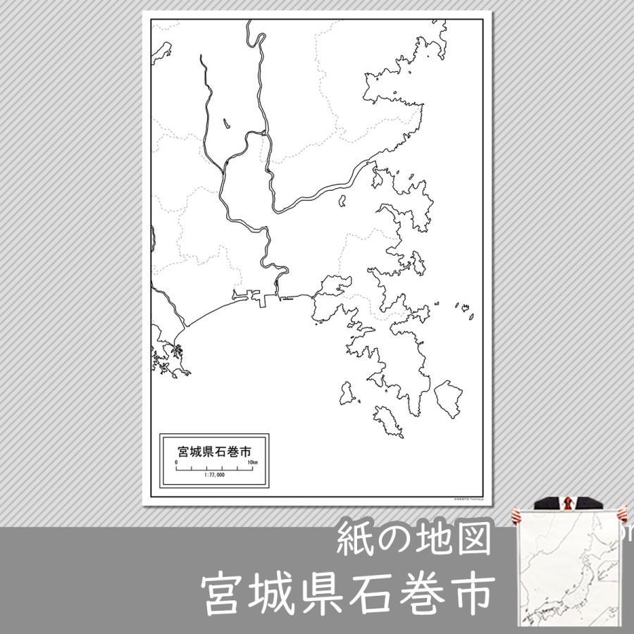宮城県石巻市の紙の白地図 A1サイズ2枚セット|freemap
