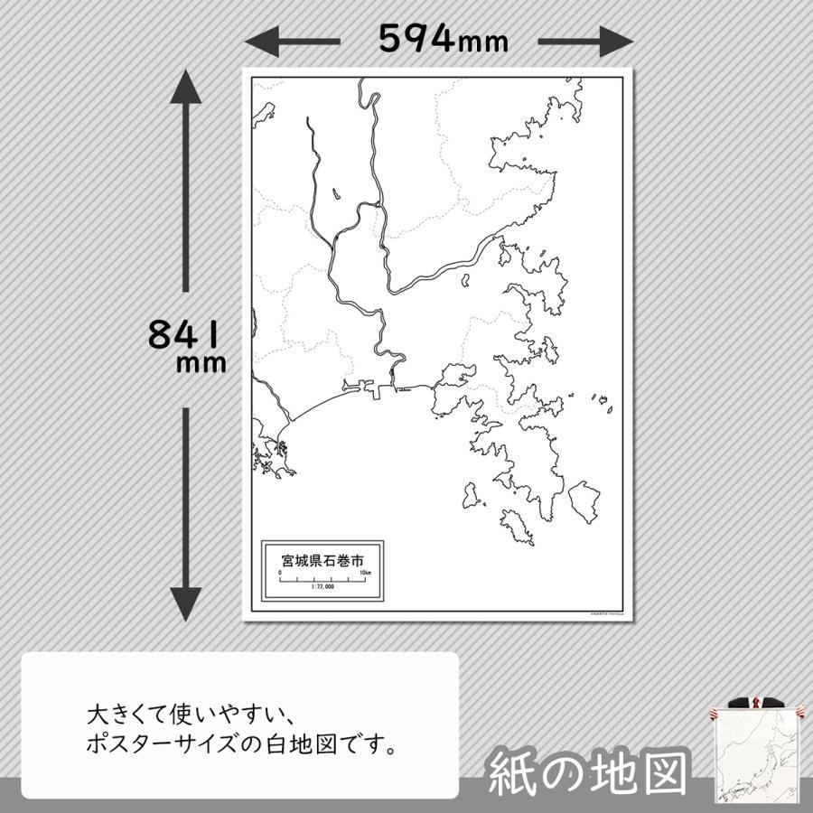 宮城県石巻市の紙の白地図 A1サイズ2枚セット|freemap|02