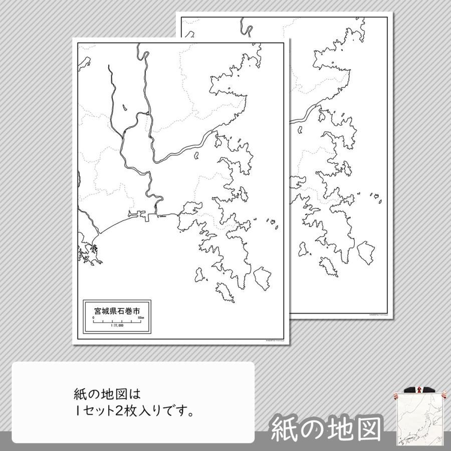 宮城県石巻市の紙の白地図 A1サイズ2枚セット|freemap|04