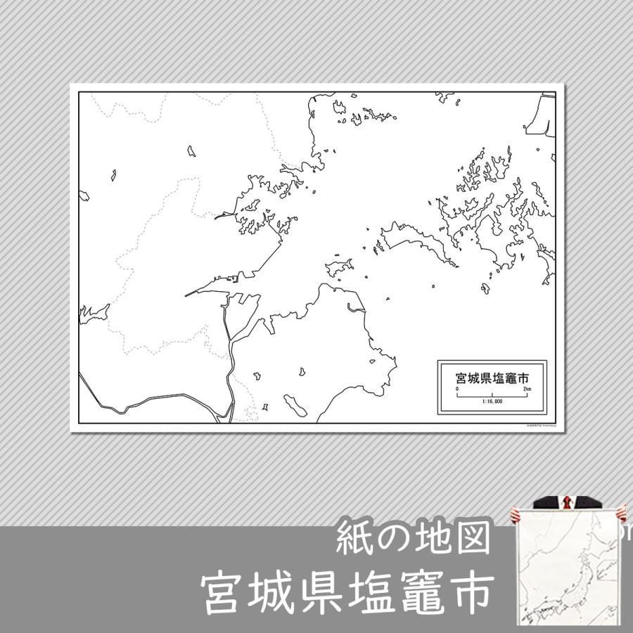 宮城県塩竈市の紙の白地図 A1サイズ2枚セット|freemap