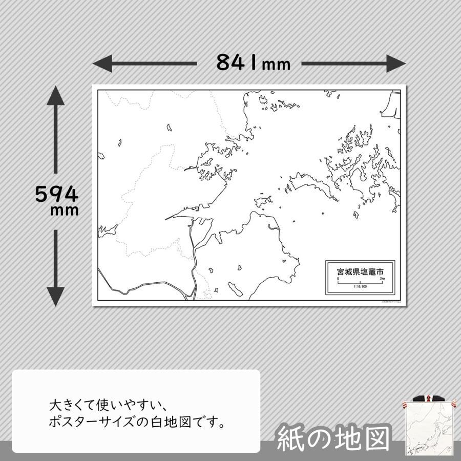 宮城県塩竈市の紙の白地図 A1サイズ2枚セット|freemap|02