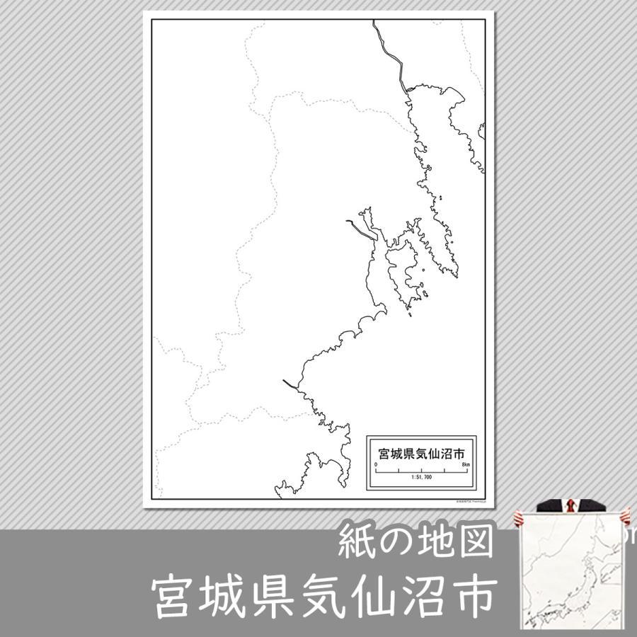 宮城県気仙沼市の紙の白地図 A1サイズ2枚セット freemap