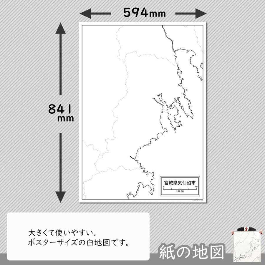宮城県気仙沼市の紙の白地図 A1サイズ2枚セット freemap 02