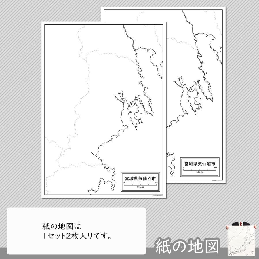 宮城県気仙沼市の紙の白地図 A1サイズ2枚セット freemap 04