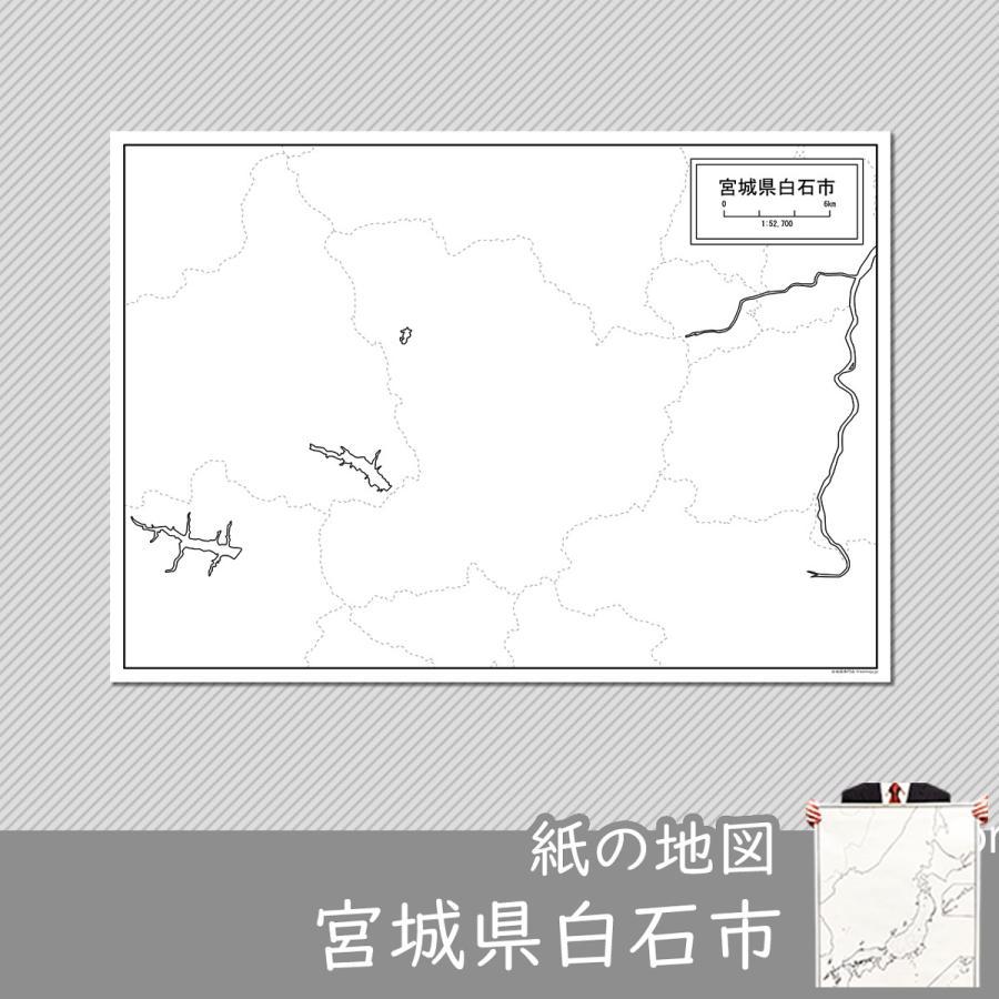 宮城県白石市の紙の白地図 A1サイズ2枚セット|freemap