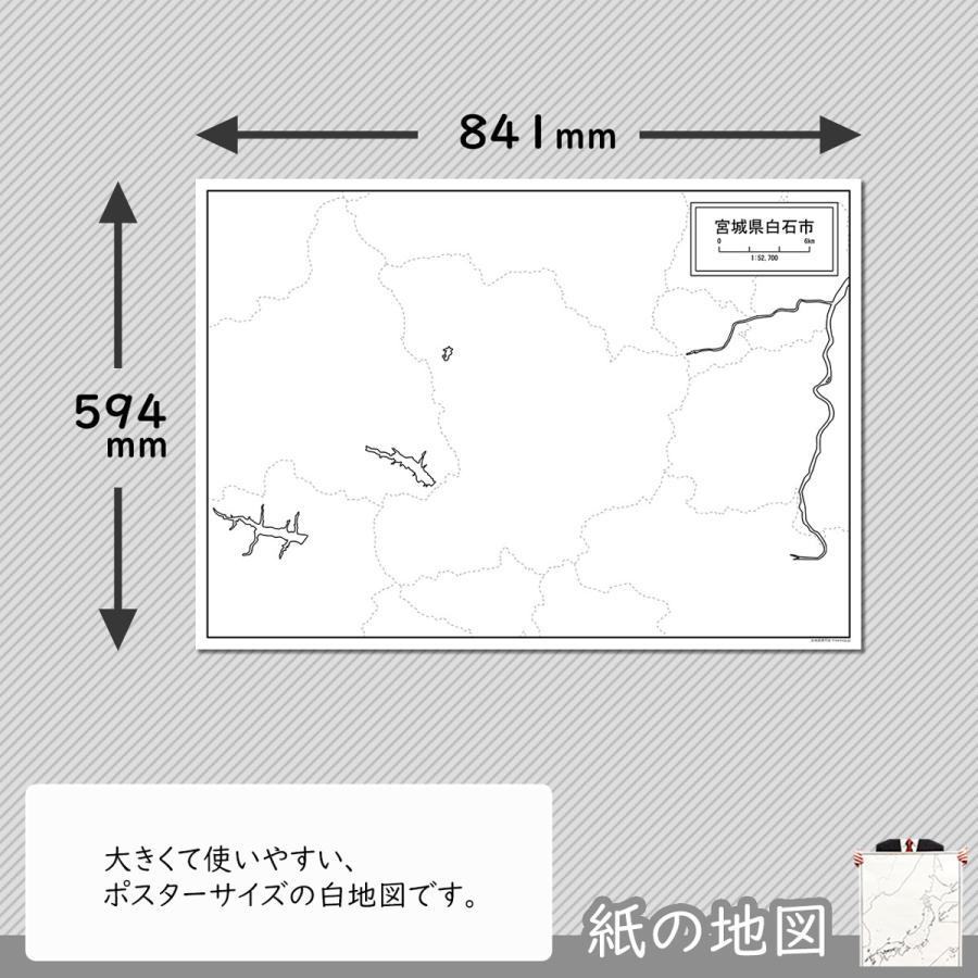 宮城県白石市の紙の白地図 A1サイズ2枚セット|freemap|02