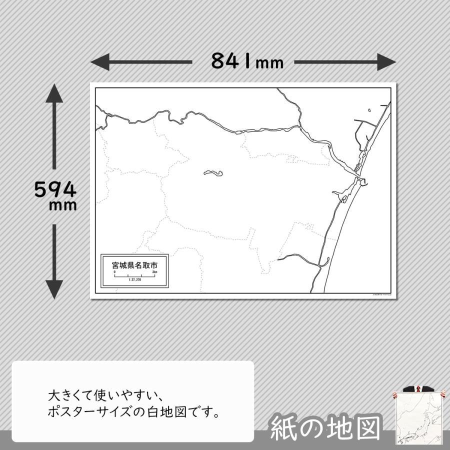 宮城県名取市の紙の白地図 A1サイズ2枚セット|freemap|02