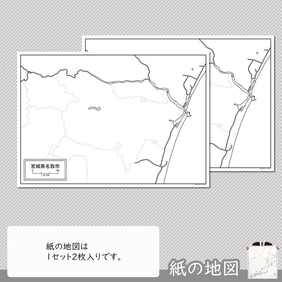 宮城県名取市の紙の白地図 A1サイズ2枚セット|freemap|04