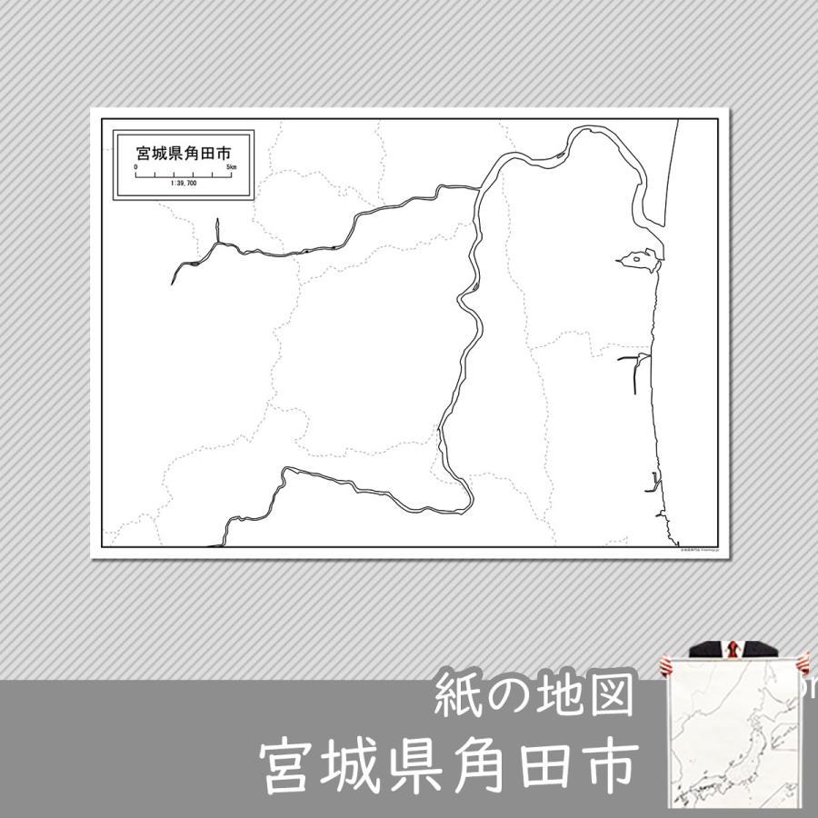 宮城県角田市の紙の白地図 A1サイズ2枚セット freemap