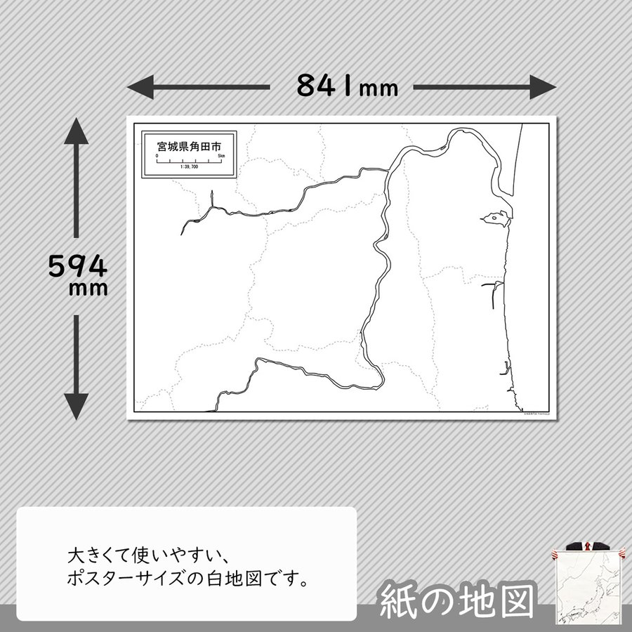 宮城県角田市の紙の白地図 A1サイズ2枚セット freemap 02