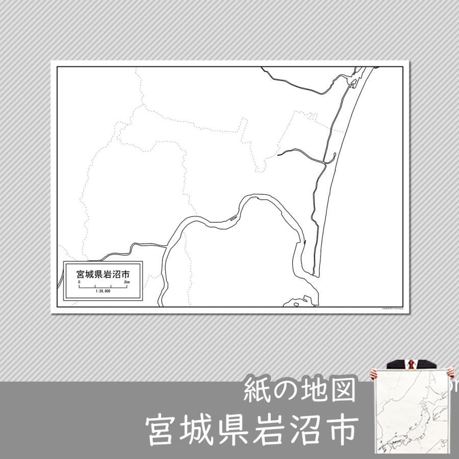 宮城県岩沼市の紙の白地図 A1サイズ2枚セット|freemap