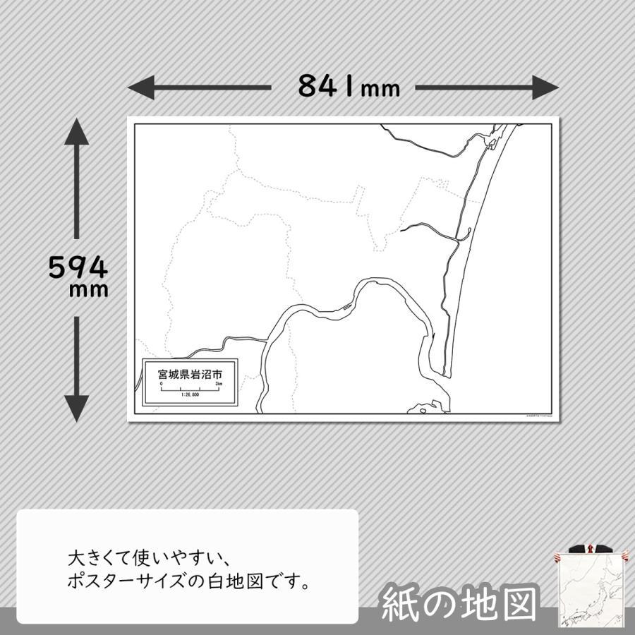 宮城県岩沼市の紙の白地図 A1サイズ2枚セット|freemap|02