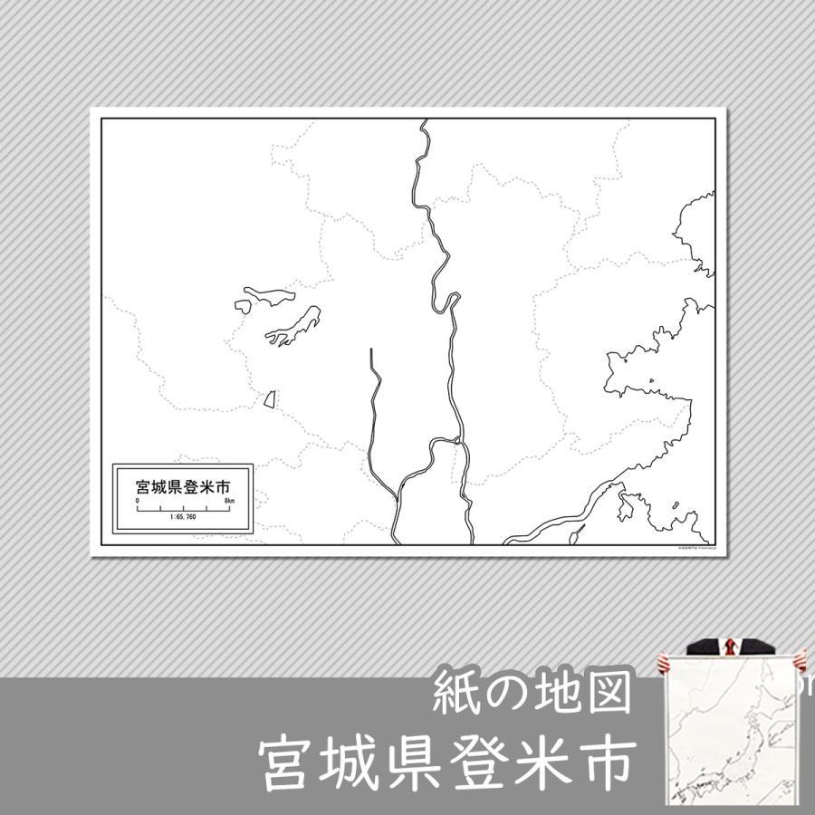宮城県登米市の紙の白地図 A1サイズ2枚セット|freemap