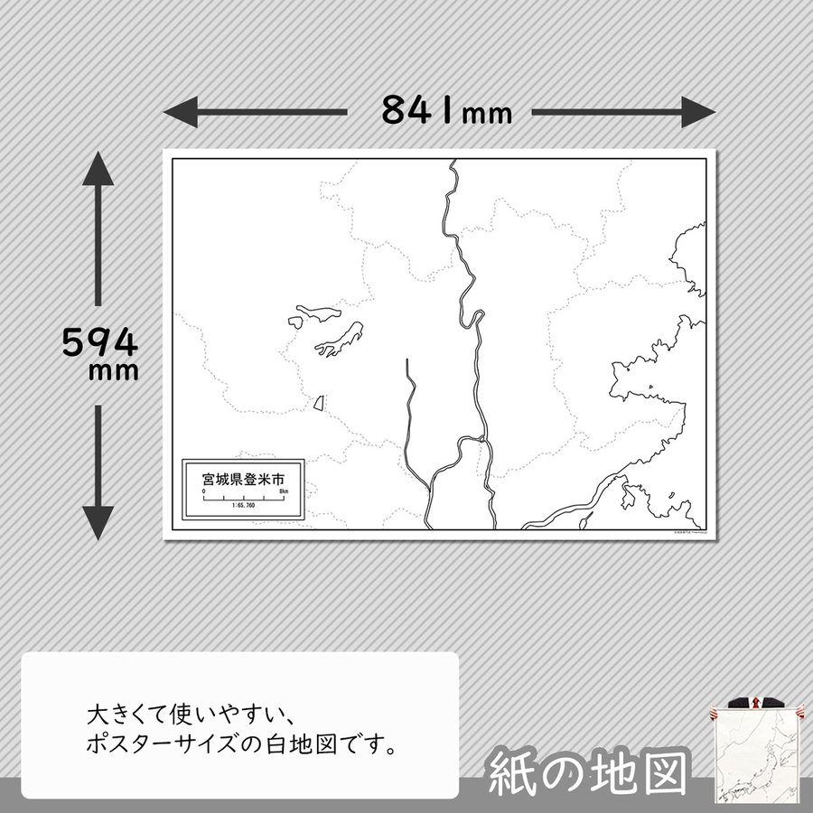 宮城県登米市の紙の白地図 A1サイズ2枚セット|freemap|02