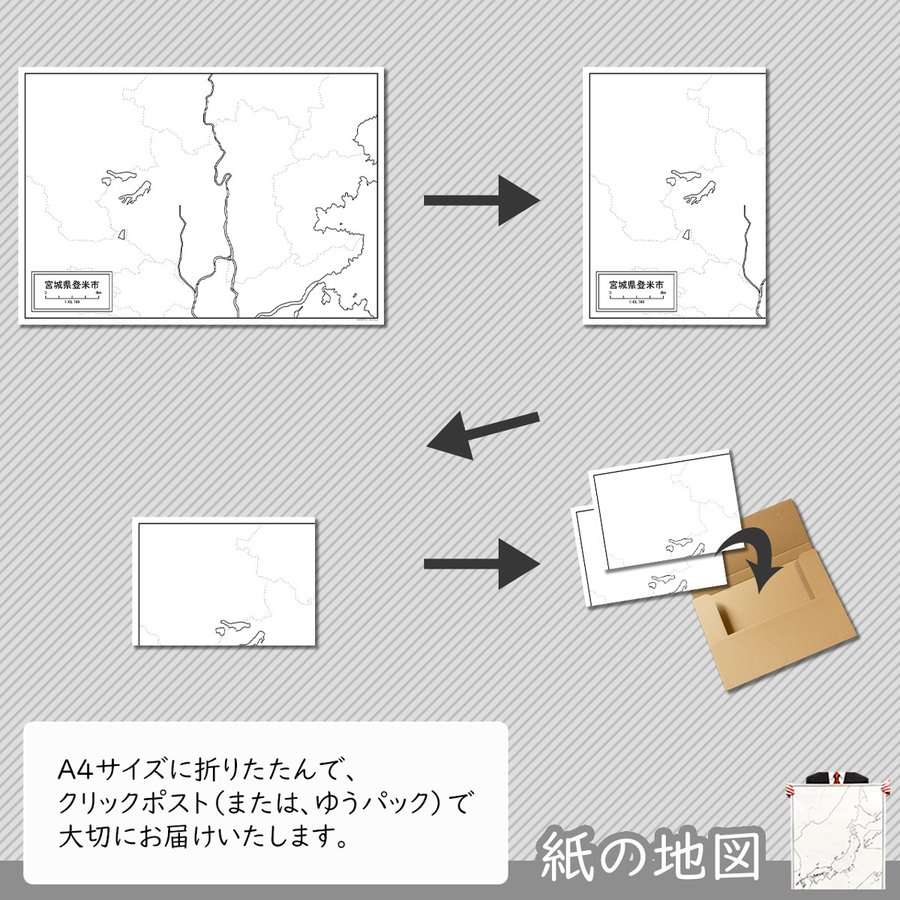 宮城県登米市の紙の白地図 A1サイズ2枚セット|freemap|05