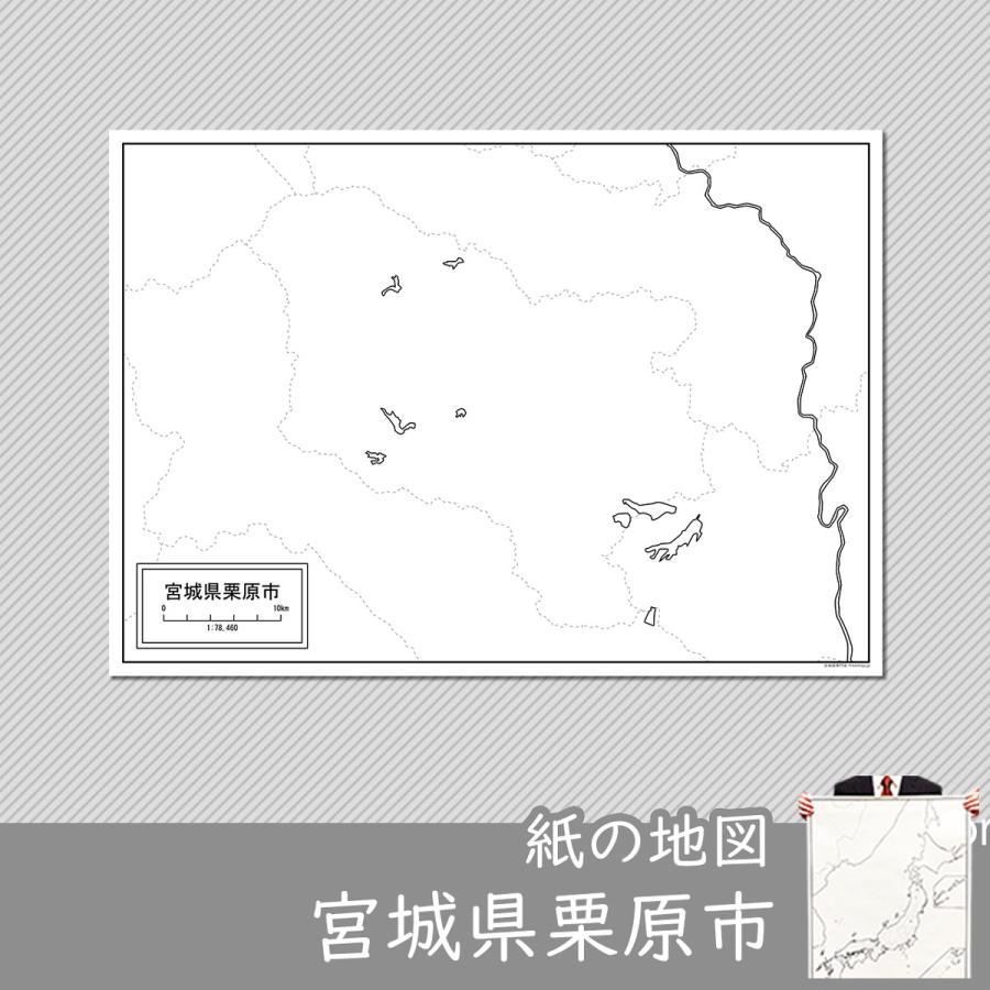 宮城県栗原市の紙の白地図 A1サイズ2枚セット|freemap