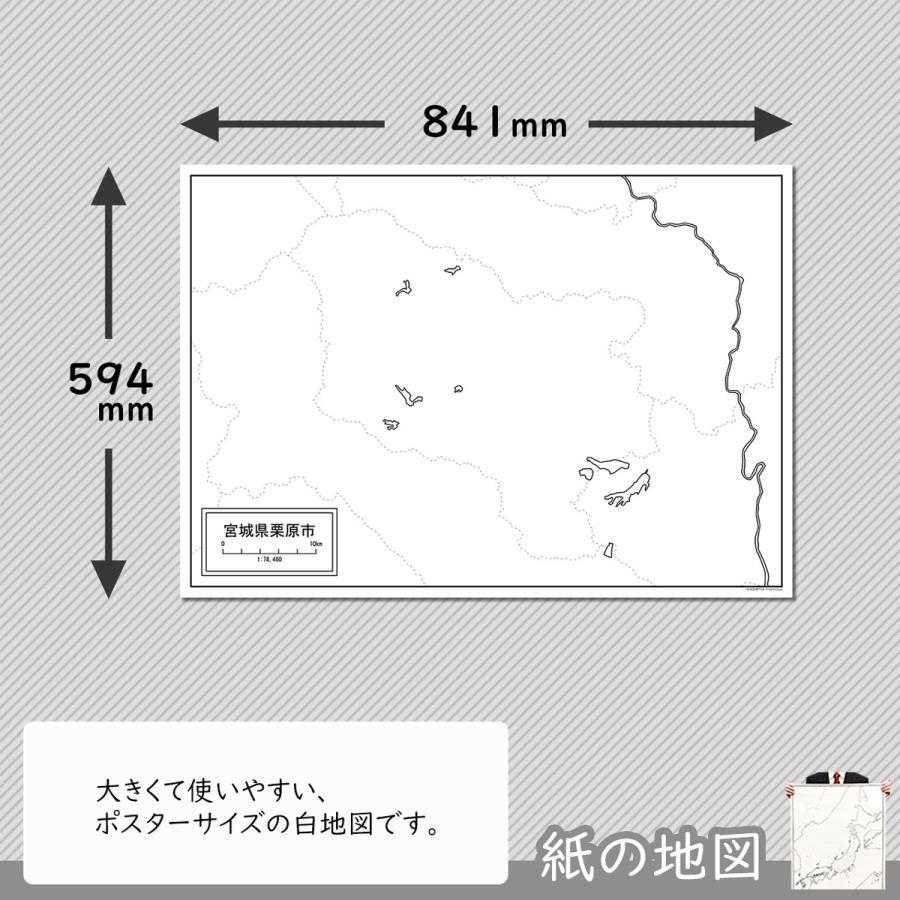 宮城県栗原市の紙の白地図 A1サイズ2枚セット|freemap|02