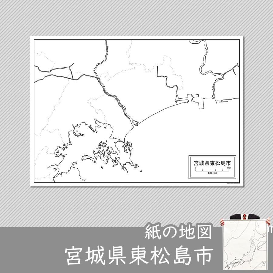 宮城県東松島市の紙の白地図 A1サイズ2枚セット|freemap