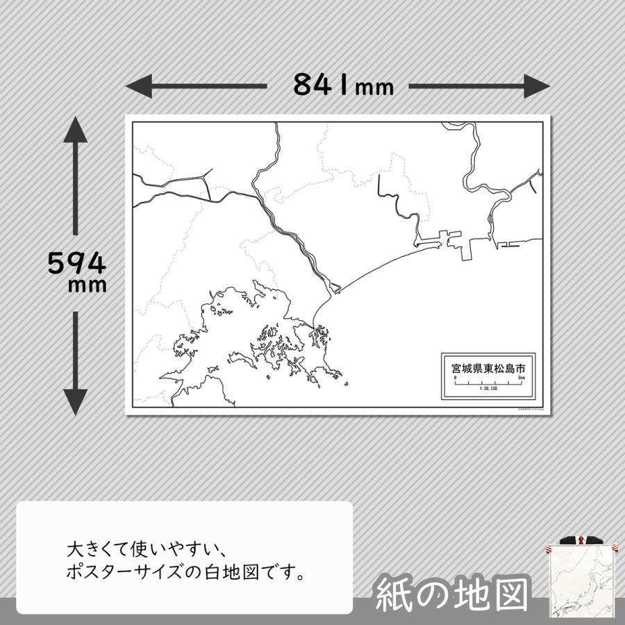 宮城県東松島市の紙の白地図 A1サイズ2枚セット|freemap|02