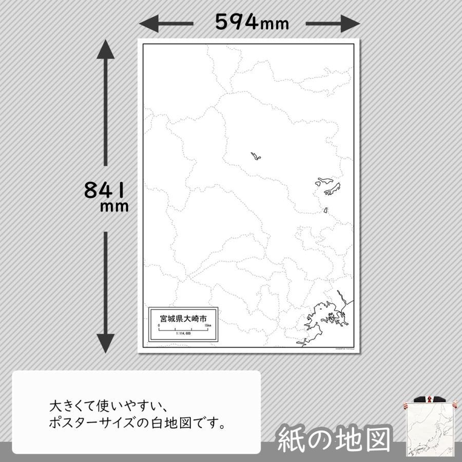宮城県東大崎市の紙の白地図 A1サイズ2枚セット freemap 02