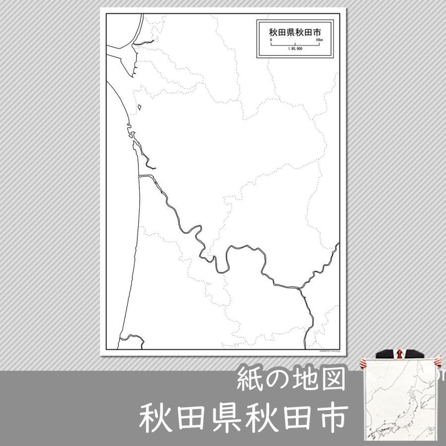 秋田県秋田市の紙の白地図 A1サイズ2枚セット|freemap