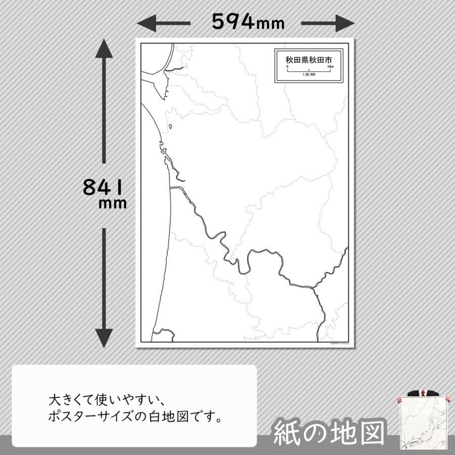 秋田県秋田市の紙の白地図 A1サイズ2枚セット|freemap|02