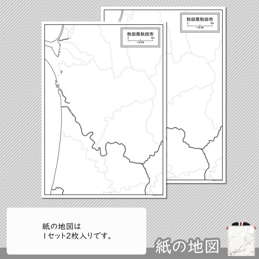 秋田県秋田市の紙の白地図 A1サイズ2枚セット|freemap|04