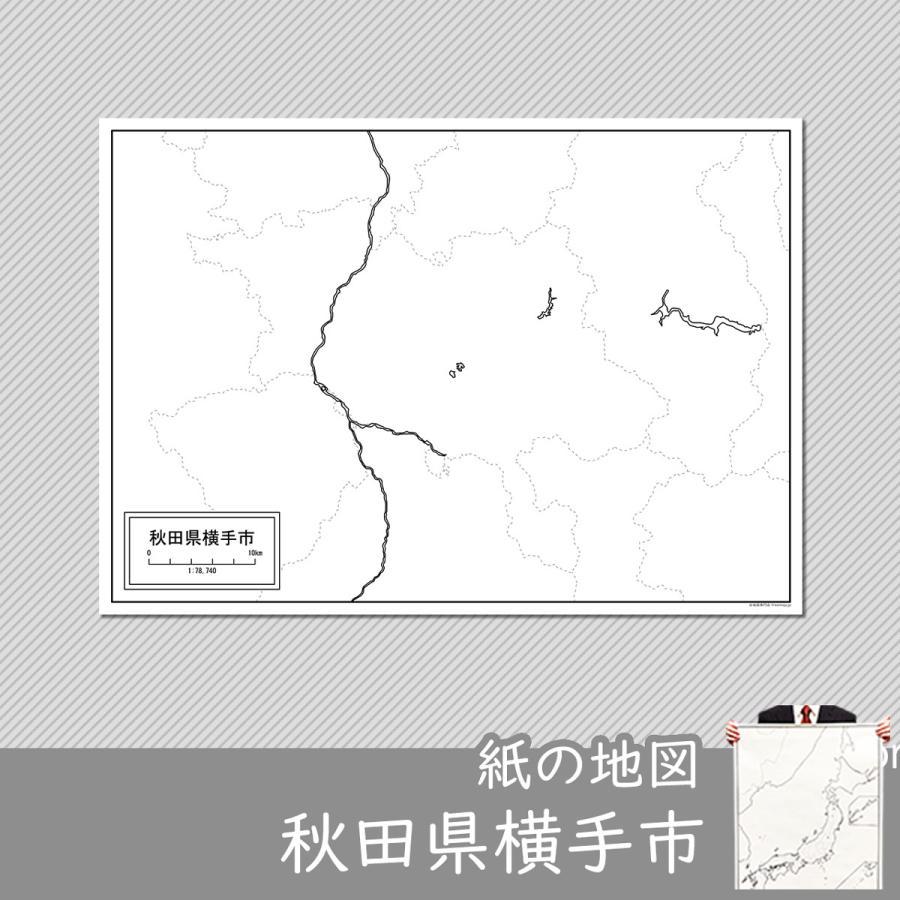 秋田県横手市の紙の白地図 A1サイズ2枚セット|freemap
