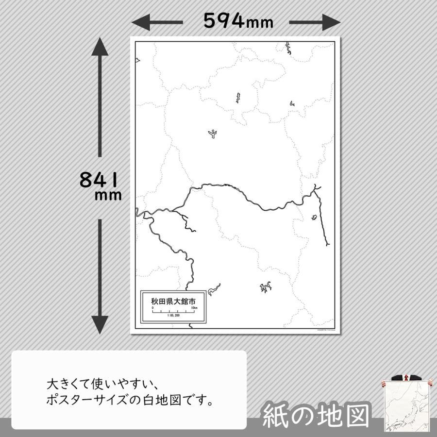 秋田県大館市の紙の白地図 A1サイズ2枚セット freemap 02