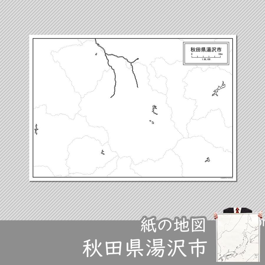 秋田県湯沢市の紙の白地図 A1サイズ2枚セット|freemap