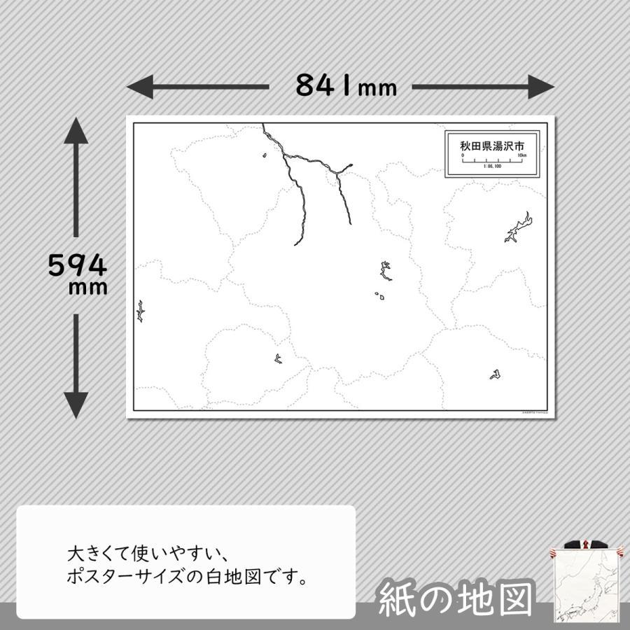 秋田県湯沢市の紙の白地図 A1サイズ2枚セット|freemap|02