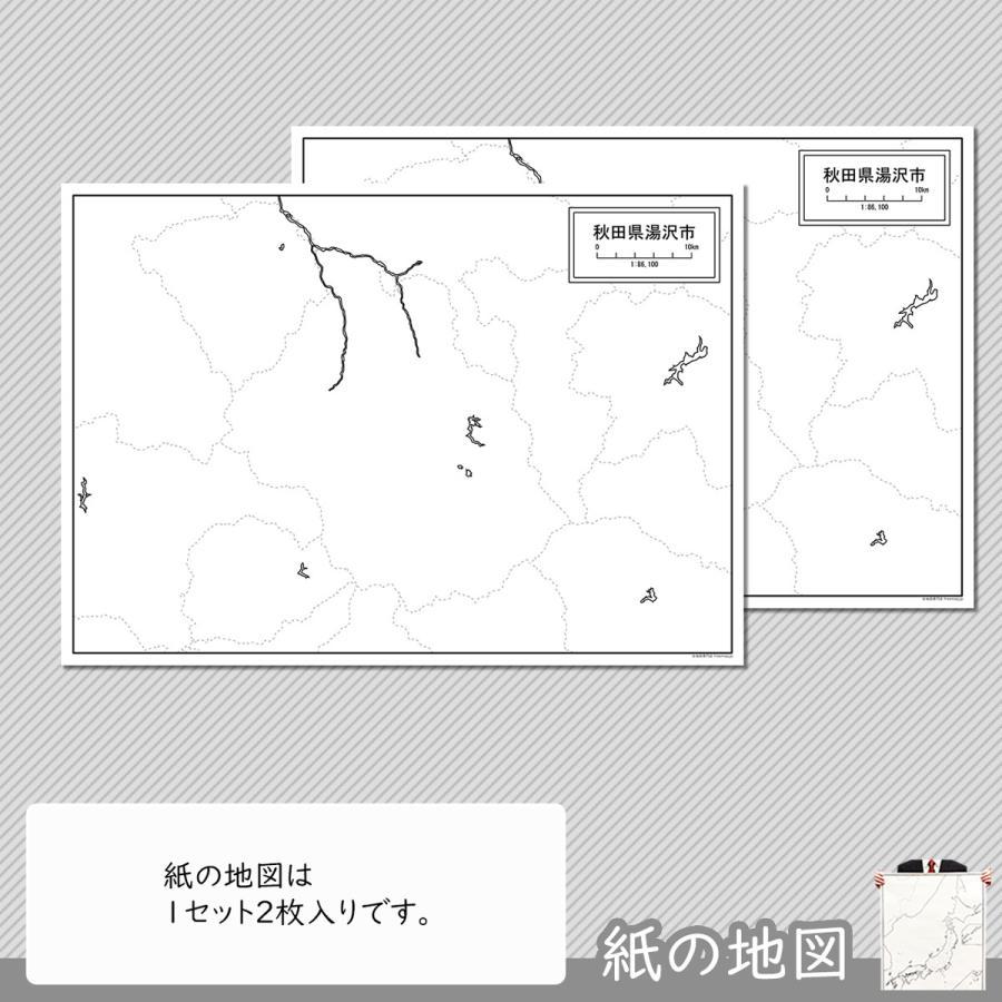 秋田県湯沢市の紙の白地図 A1サイズ2枚セット|freemap|04