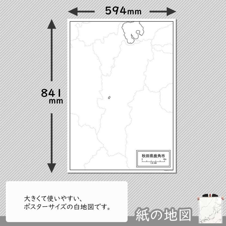 秋田県鹿角市の紙の白地図 A1サイズ2枚セット freemap 02
