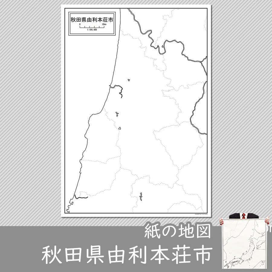秋田県由利本荘市の紙の白地図 A1サイズ2枚セット|freemap