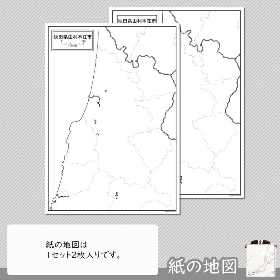 秋田県由利本荘市の紙の白地図 A1サイズ2枚セット|freemap|04
