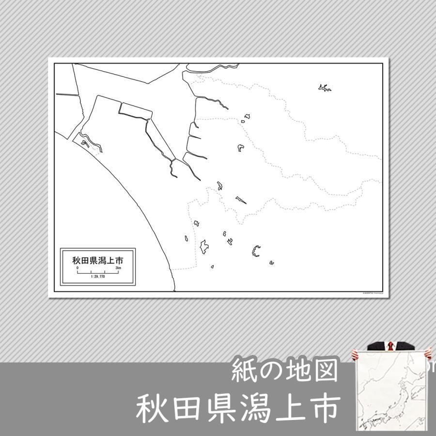 秋田県潟上市の紙の白地図 A1サイズ2枚セット freemap