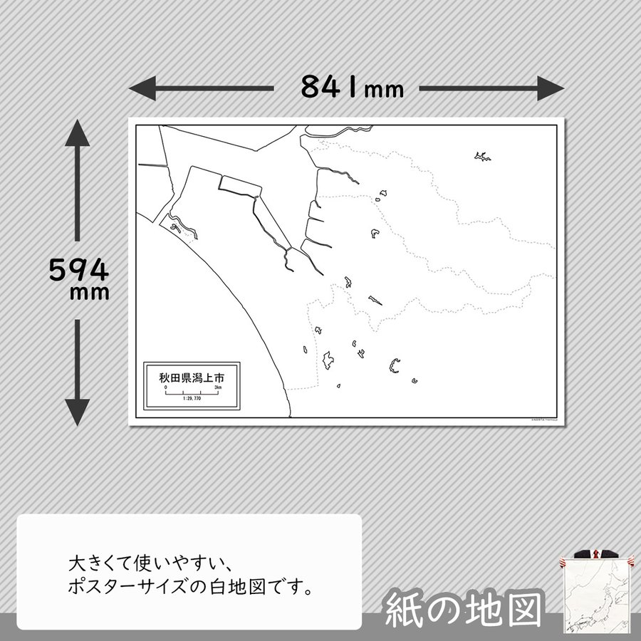 秋田県潟上市の紙の白地図 A1サイズ2枚セット freemap 02