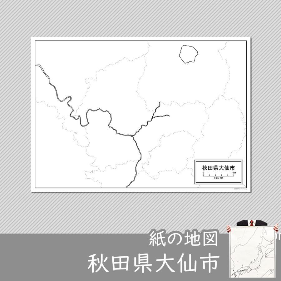 秋田県大仙市の紙の白地図 A1サイズ2枚セット|freemap