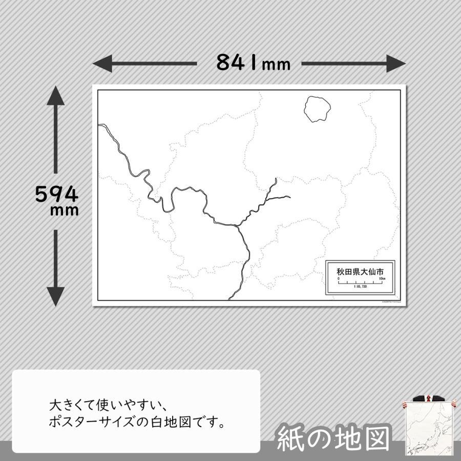 秋田県大仙市の紙の白地図 A1サイズ2枚セット|freemap|02