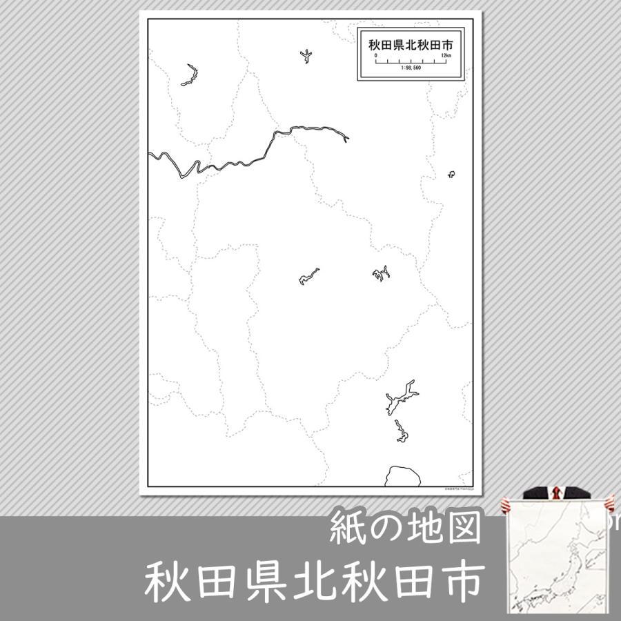 秋田県北秋田市の紙の白地図 A1サイズ2枚セット|freemap