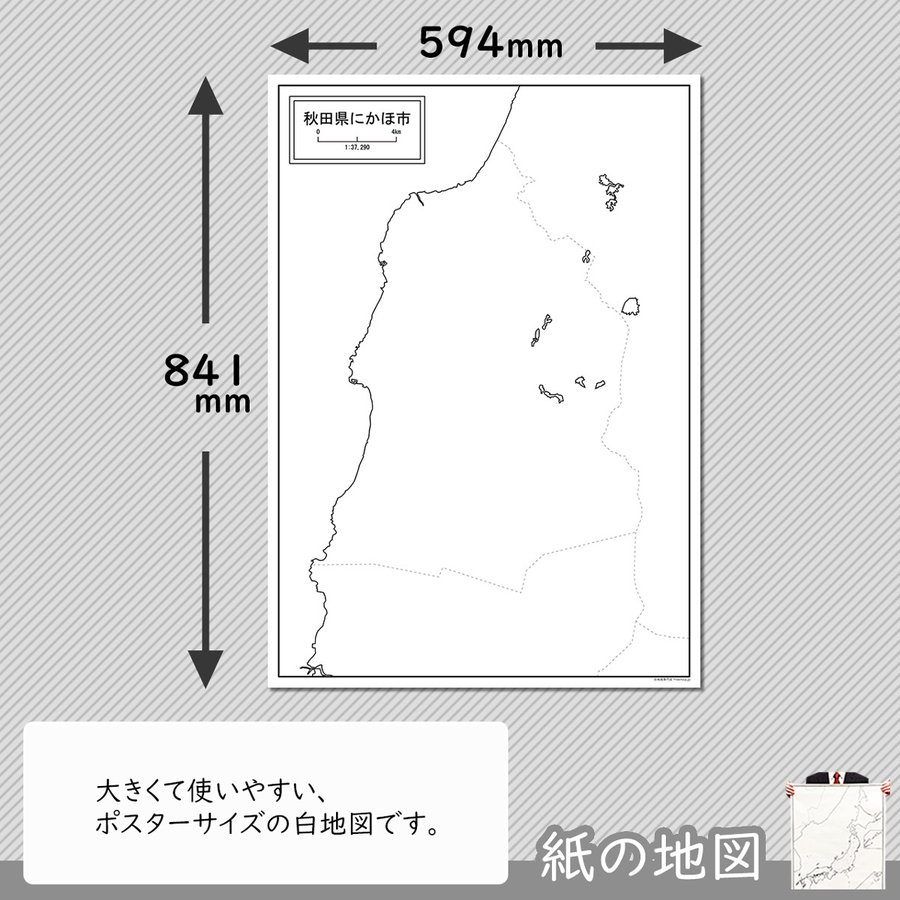秋田県にかほ市の紙の白地図 A1サイズ2枚セット freemap 02