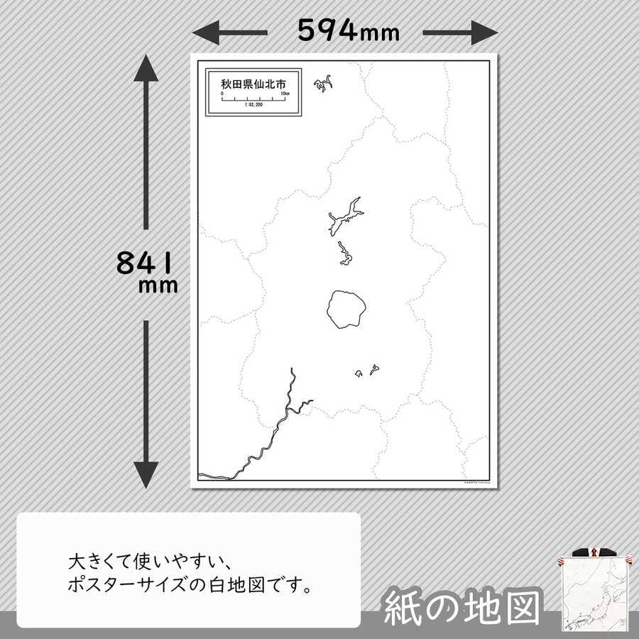 秋田県仙北市の紙の白地図 A1サイズ2枚セット freemap 02